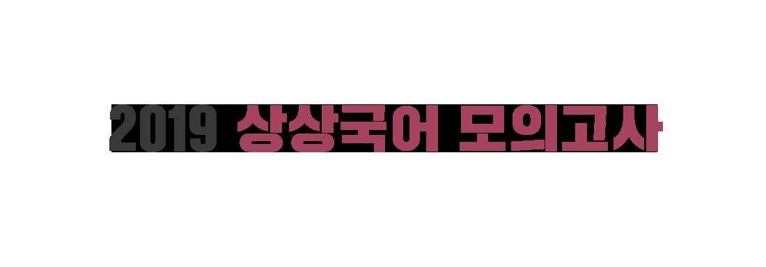 2019 상상