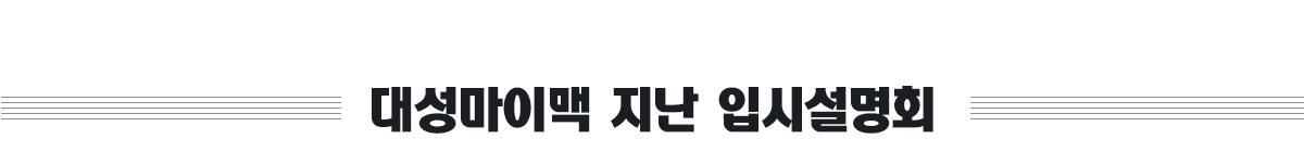 대성마이맥 지난 입시설명회