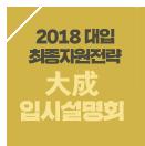 2018 대입 최종지원전략 대학 입시설명회