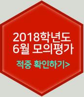 2018학년도 6월 모의평가 적중 확인하기