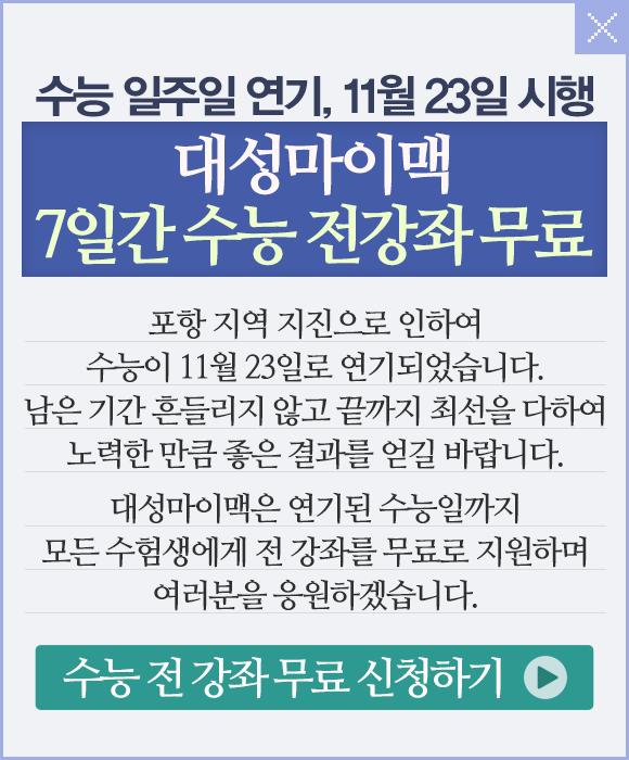 대성마이맥 7일간 수능 전강좌 무료
