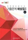 대학별 논술고사 기출문제 해설집Ⅰ(인문계)