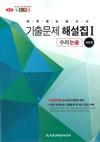 대학별 논술고사 기출문제 해설집Ⅰ 자연계(수리논술)