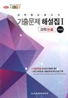 대학별 논술고사 기출문제 해설집Ⅰ 자연계(과학논술)