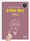 수학의 원리 [2015 개정 교육과정] 수학(상)