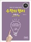 수학의 원리 [2015 개정 교육과정] 수학(하)