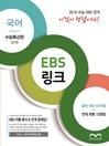 EBS링크 [국어(문학)] 수능특강편
