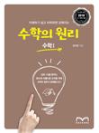 수학의 원리 [2015 개정 교육과정] 수학I