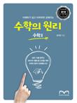 수학의 원리 [2015 개정 교육과정] 수학II
